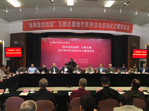 """""""我和我的祖国""""庆祝新中国成立70周年玉雕主题创作系列活动,玉雕主题创作系列活动"""