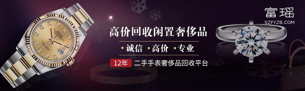 深圳市富瑶珠宝有限公司