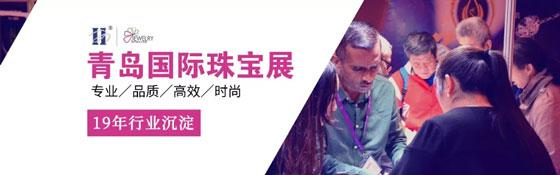 第9届青岛国际珠宝首饰展览会