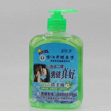 缤纷礼品广告洗手液