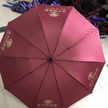 缤纷礼品广告雨伞