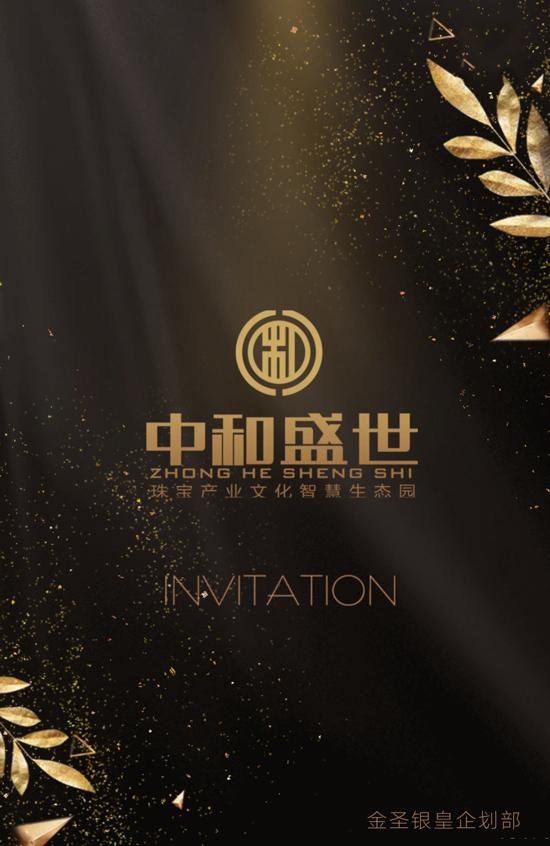 深圳珠宝展·中和盛世联展邀请函