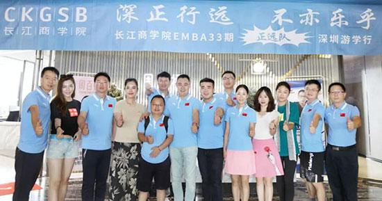 长江商学院学员莅临周百福总部合影