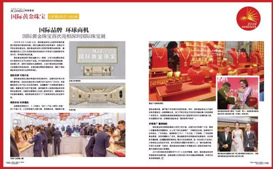 《中国宝玉石》杂志6月刊珠宝展专题报道