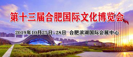 2019第十三届合肥国际文化博览会