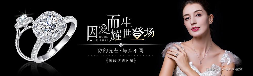 廣東閃鉆珠寶有限公司