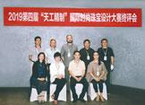 """第四届""""天工精制""""国际时尚珠宝设计大赛终评会在深圳珠宝博物馆举行"""