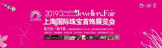 2019上海国际珠宝展