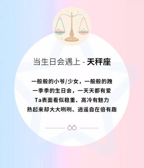 港福珠宝:四大星座浪一起,生日会超Happy!