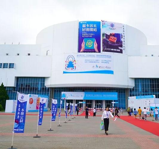 北京国际礼品展