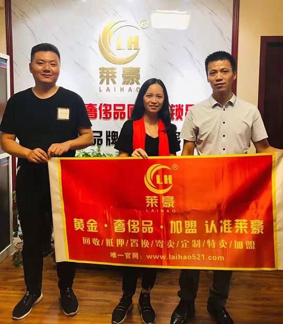 热烈祝贺来自东莞的邓女士加入莱豪大家庭