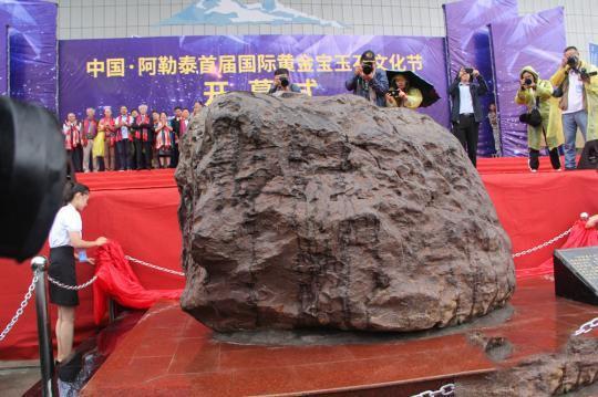 首届国际黄金宝玉石文化节