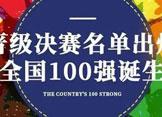 """""""中國有IP""""珠寶設計新星大賽晉級決賽100強誕生"""