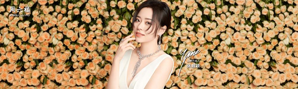 周六福珠宝股份有限公司