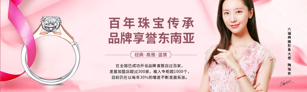 六福典雅珠宝(香港)国际集团