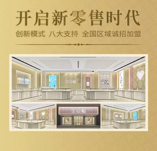 2019深圳国际珠宝展,金嘉福珠宝