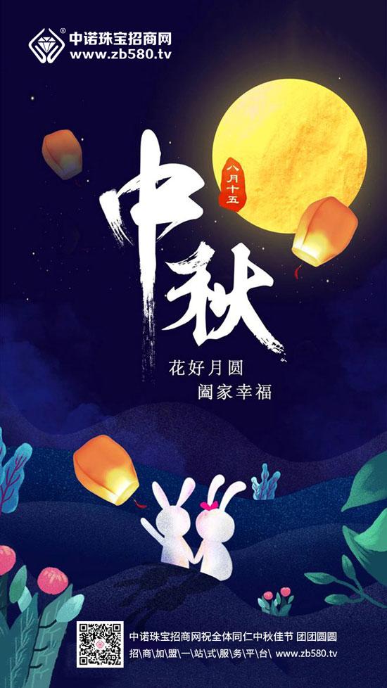 中诺珠宝招商网,2019年中秋节放假安排