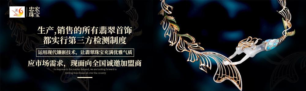广州忠宏珠宝有限公司