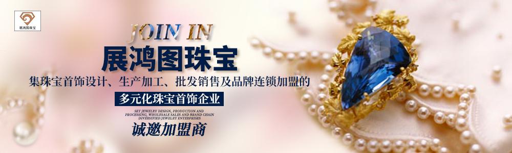 廣州展鴻圖珠寶首飾有限公司