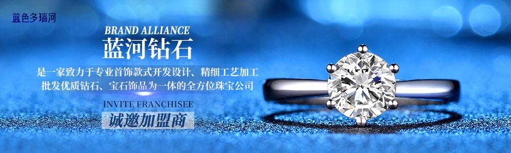 藍河鉆石(深圳)有限公司
