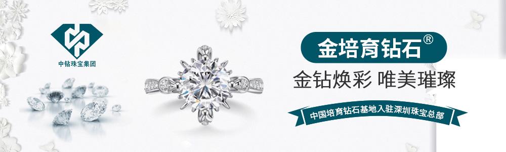 金培育钻石