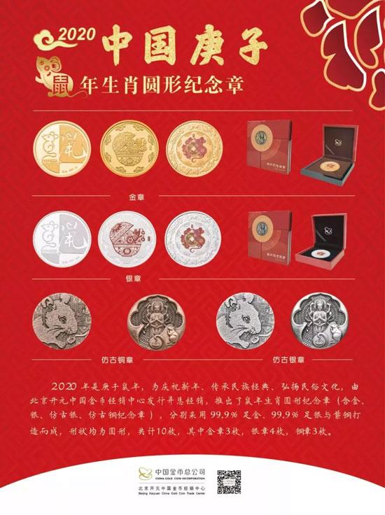 北京菜百公司,鼠年生肖纪念章