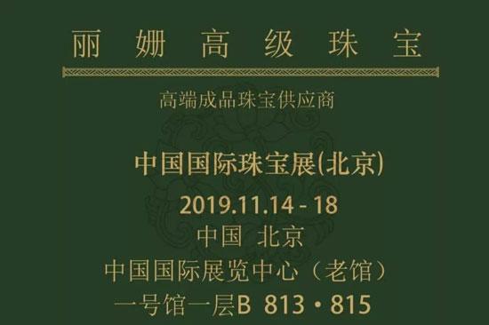 丽姗高级珠宝亮相2019中国国际珠宝展