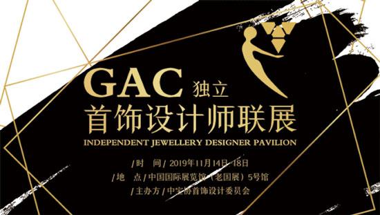 GAC独立首饰设计师联展
