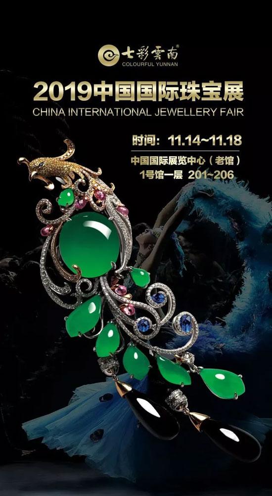 七彩云南与你相约2019中国国际珠宝展