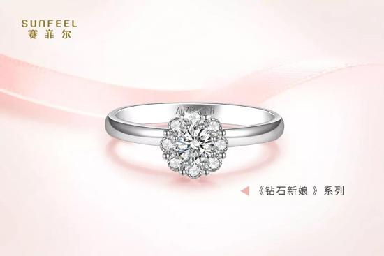 赛菲尔珠宝【钻石新娘】系列婚戒