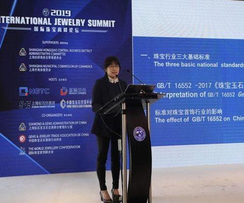 2019国际珠宝高峰论坛,珠宝共同标准