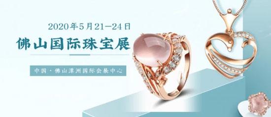 2020佛山國際珠寶展,珠寶資源