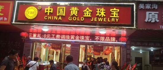 中國黃金珠寶·優惠活動