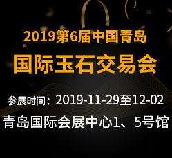 2019第6届中国青岛国际玉石交易会