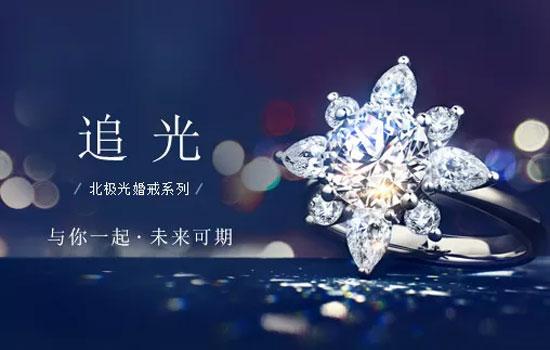 """钻石小鸟""""北极光""""婚戒系列"""