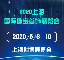 2020上海 国际珠宝首饰展览会