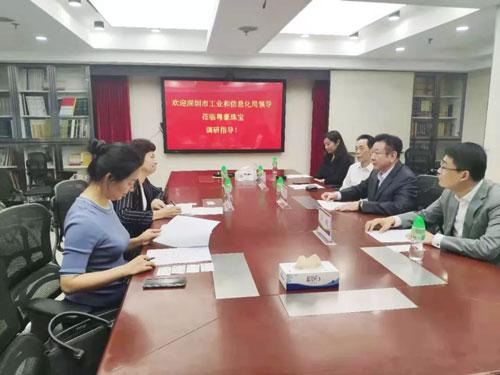 深圳市工信局,粵豪珠寶