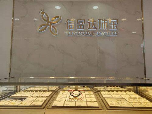 北京信富达珠宝,共享珠宝