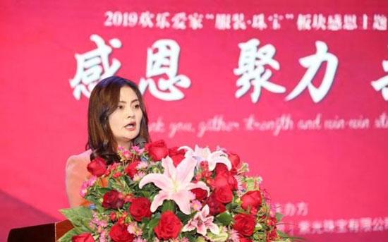"""欢乐爱家,2019年""""服装珠宝""""感恩答谢会"""