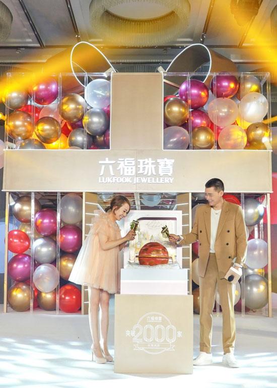 六福集团执行董事兼副行政总裁黄兰诗女士与李易峰一同敲开缤纷的金礼蛋糕