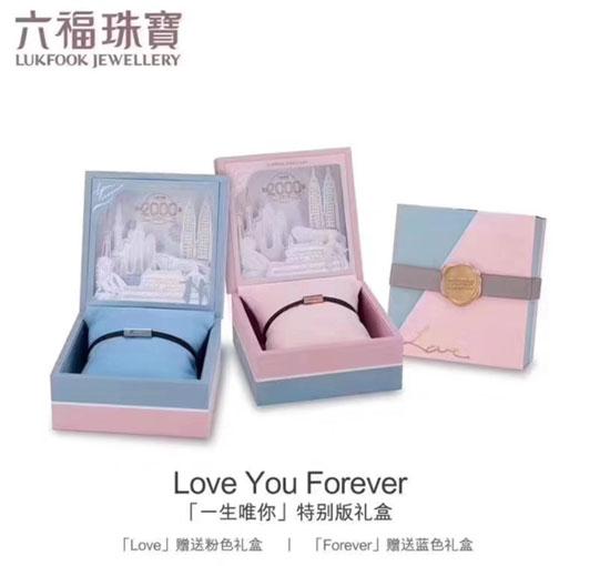 六福珠宝「一生唯你Love You Forever」情侣首饰特别版礼盒套装