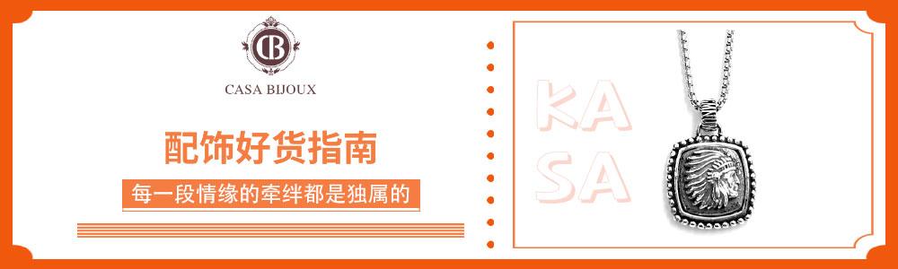 廣州卡薩首飾有限公司