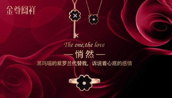 金尊鳳祥,创新营销模式,东方珠宝