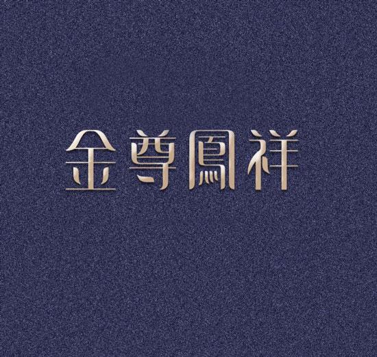 金尊鳳祥,新派国潮艺术珠宝