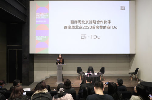 "I Do 亮相画廊周北京2020新闻发布会 设立""I Do公益艺术版块"""