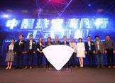 《中国珠宝—湾区行》纪录片正式启动摄制