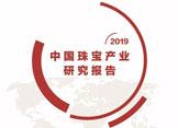 2019珠宝产业资本论坛风采回顾——华东国际珠宝城