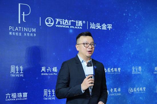 国际铂金协会(PGI®)业务发展总监叶翔先生现场致辞