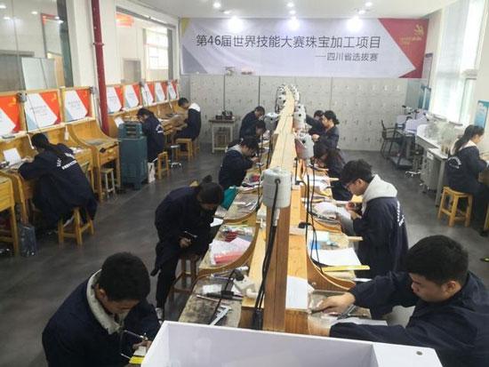 第46届世界技能大赛珠宝加工项目