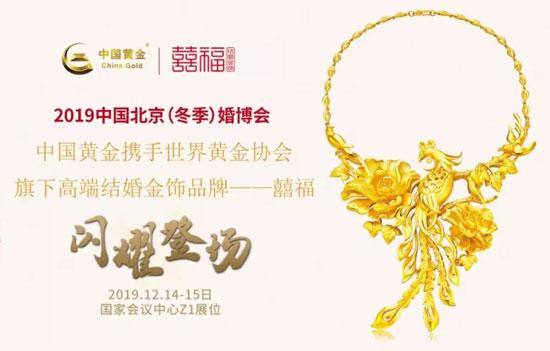 中國黃金,囍福,北京婚博會,送囍添福